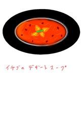 イチゴのデザートスープ