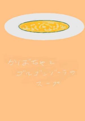 かぼちゃとゴルゴンゾーラのスープ