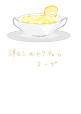 洋なしルレクチェのスープ