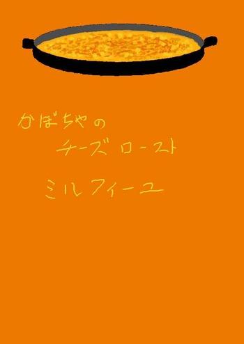かぼちゃのチーズロースト ミルフィーユ
