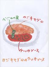 カジキマグロ