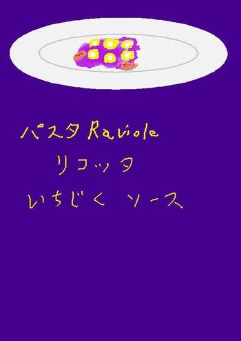 �ѥ��� Ravioli �ꥳ�å�����������������