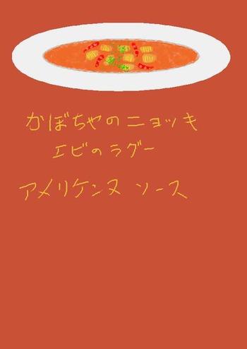 かぼちゃのニョッキ エビのラグーアメリケンヌソース