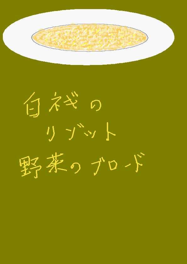 白ネギのリゾット 野菜のブロード