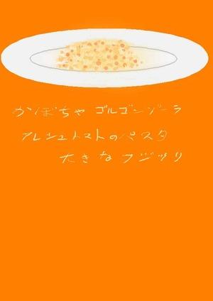 かぼちゃ ゴルゴンゾーラ・フレッシュトマトのパスタ