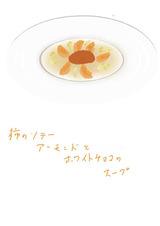柿のソテー アーモンドとホワイトチョコのスープ
