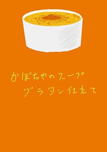 かぼちゃのスープグラタン仕立て