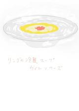 リンゴの冷製スープ ヴィシソワーズ