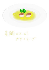 真鱈のロースト カブのスープ