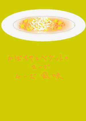 かほちゃとバケットのスープ チーズ風味