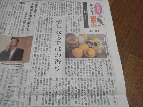 龍神実生柚子