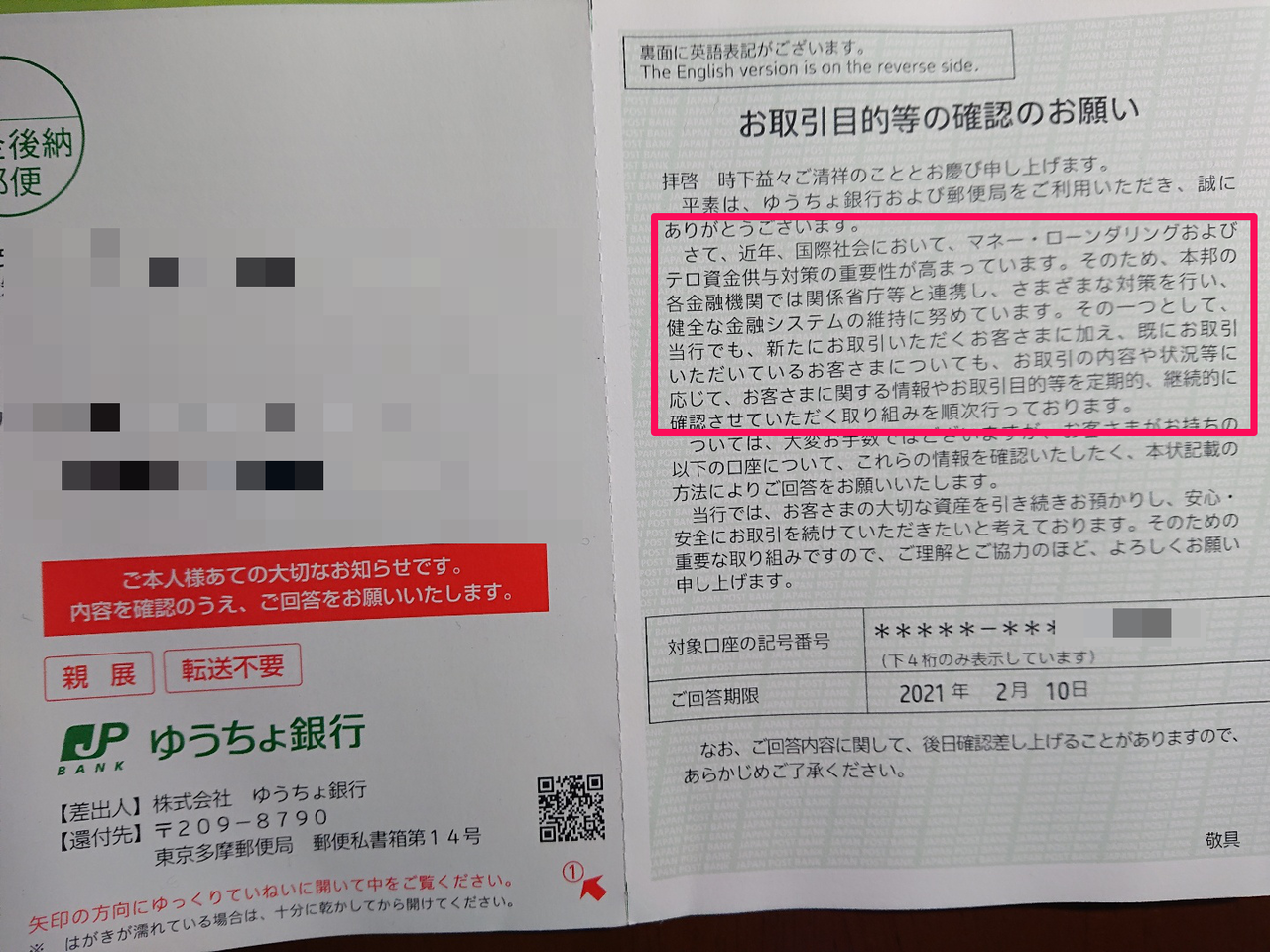 ゆうちょ銀行お取引目的等の確認のお願い お客さま情報管理センターから「お取引目的等の確認のお願い」を送付しています(8月24日更新)-ゆうちょ銀行