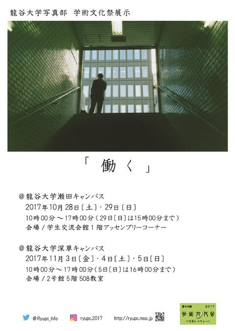 文才 ポスター②