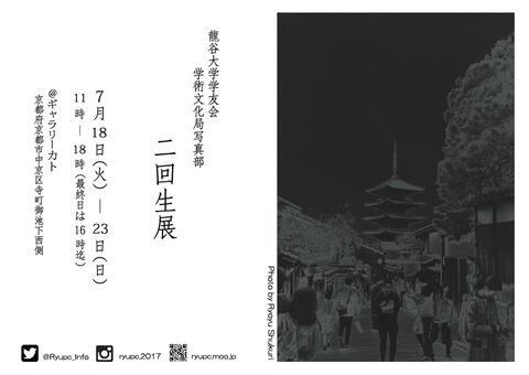2回生展 ポスター