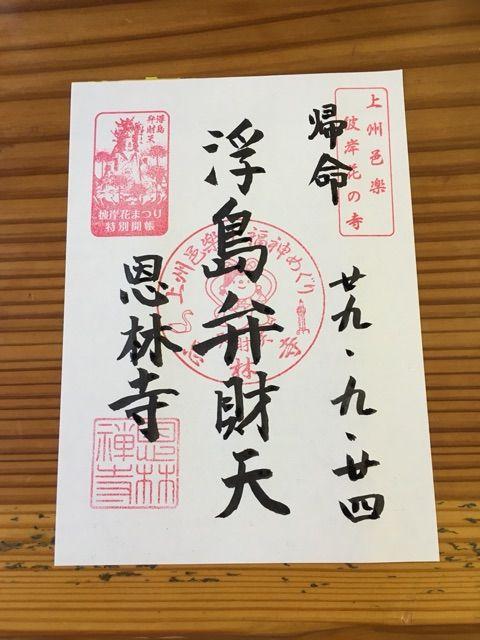 群馬 邑楽 恩林寺 彼岸花祭り