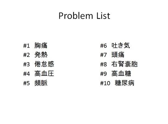 Problem List png