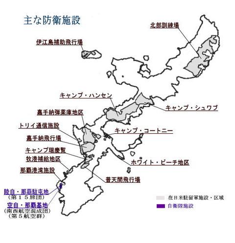 沖縄防衛局