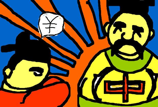 沖縄大辞典  冊封とは、中国の奴隷になる事?■冊封は中国がお金をばらまき周辺を従わせる制度コメント