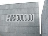 南京_大虐殺記念館07_犠牲者300000-3