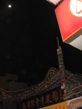 南京_YH1_中秋の名月