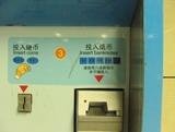 南京4_地下鉄の券売機にて…