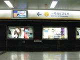 南京3_地下鉄の駅