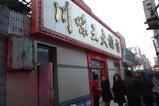 武威21_サービス旺盛な店