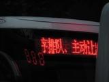 南京1_文明乗車1