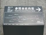 南京_大虐殺記念館08_MAP