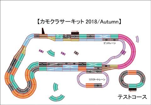 2018Autumn