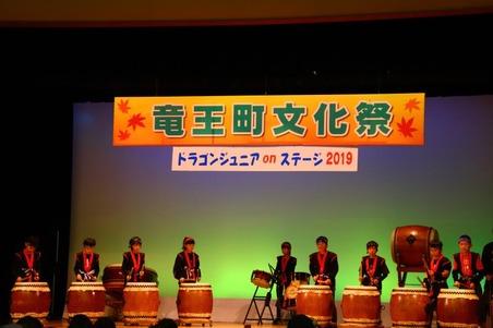 竜王町文化祭20191103 (6)