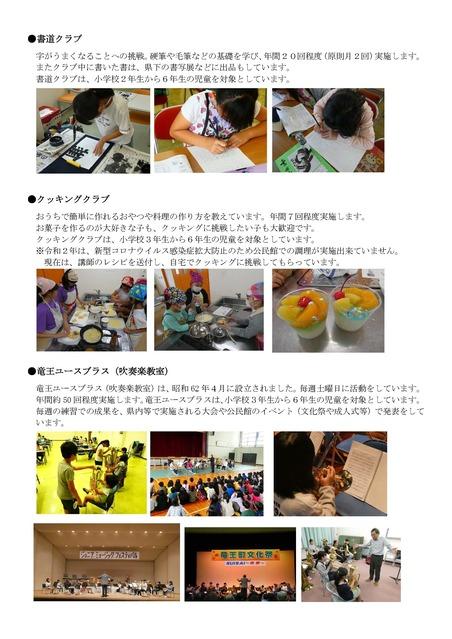 公民事業・教室_ページ_3