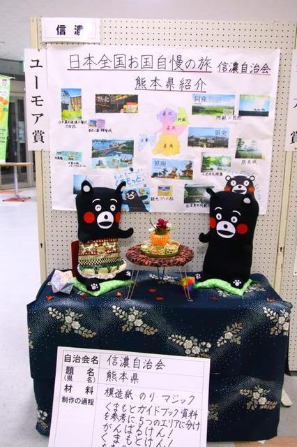竜王町文化祭日本全国お国自慢 (8)