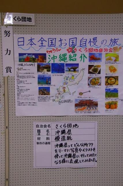 竜王町文化祭日本全国お国自慢 (4)