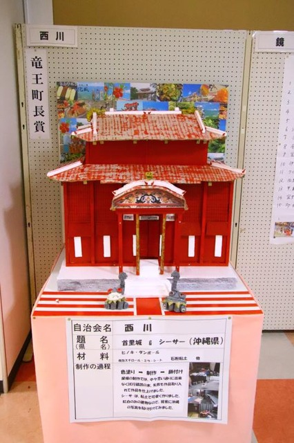 竜王町文化祭日本全国お国自慢 (1)