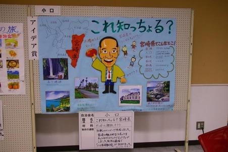 竜王町文化祭日本全国お国自慢 (5)