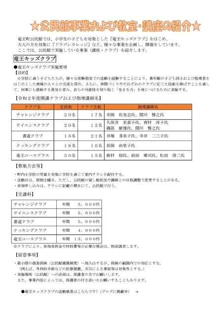 公民事業・教室_ページ_1