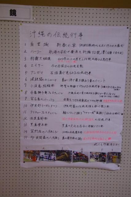 竜王町文化祭日本全国お国自慢 (2)