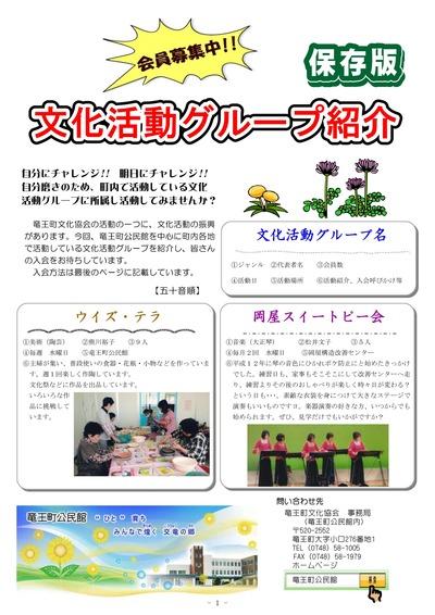 H28文化活動グループ紹介冊子_ページ_1