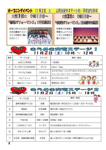 R01竜王町文化祭チラシ (2)