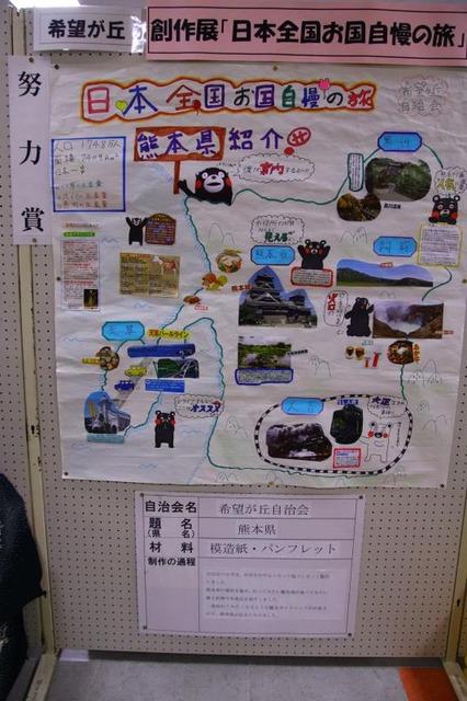 竜王町文化祭日本全国お国自慢 (7)