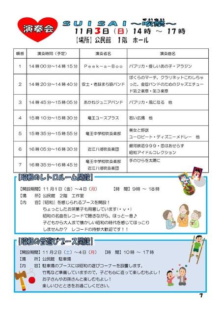 R01竜王町文化祭チラシ (7)