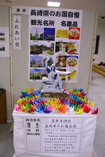 竜王町文化祭日本全国お国自慢 (9)