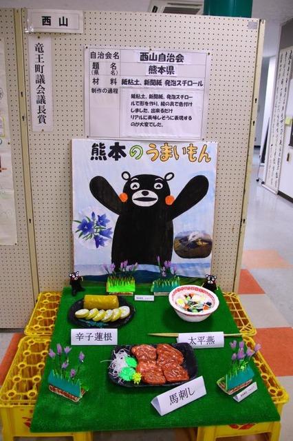 竜王町文化祭日本全国お国自慢 (6)