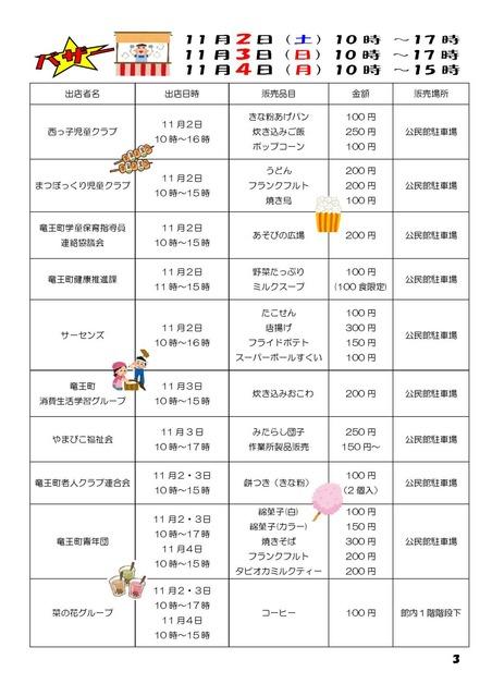 R01竜王町文化祭チラシ (3)
