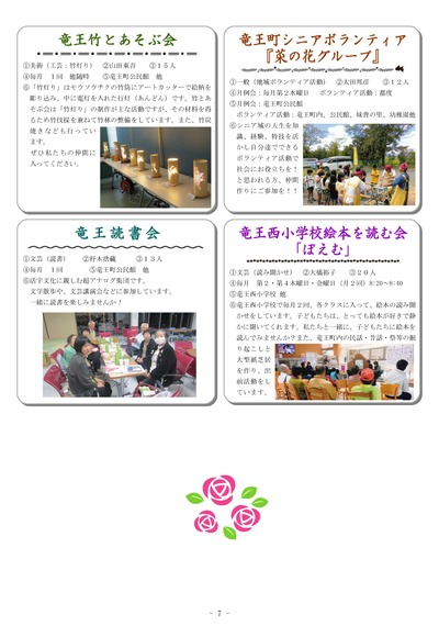 H28文化活動グループ紹介冊子_ページ_7