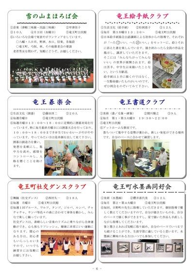 H28文化活動グループ紹介冊子_ページ_6