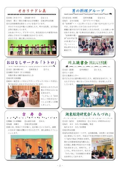 H28文化活動グループ紹介冊子_ページ_2