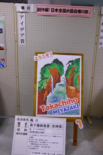 竜王町文化祭日本全国お国自慢 (13)