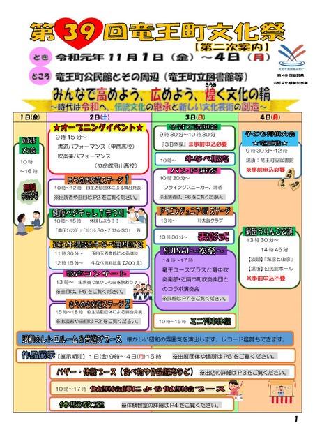 R01竜王町文化祭チラシ (1)